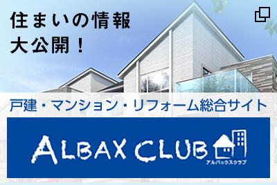 ALBAX CLUB