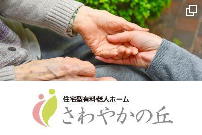住宅型有料老人ホーム さわやかの丘